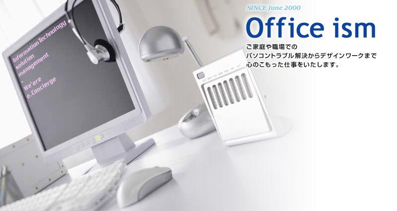 オフィスイズムはパソコン出張サポートを機軸とし、様々なご要望にお応えする e.コンシェルジュ・ユニットです。